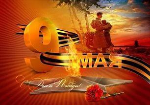72 годовщина Победы в Великой Отечественной войне